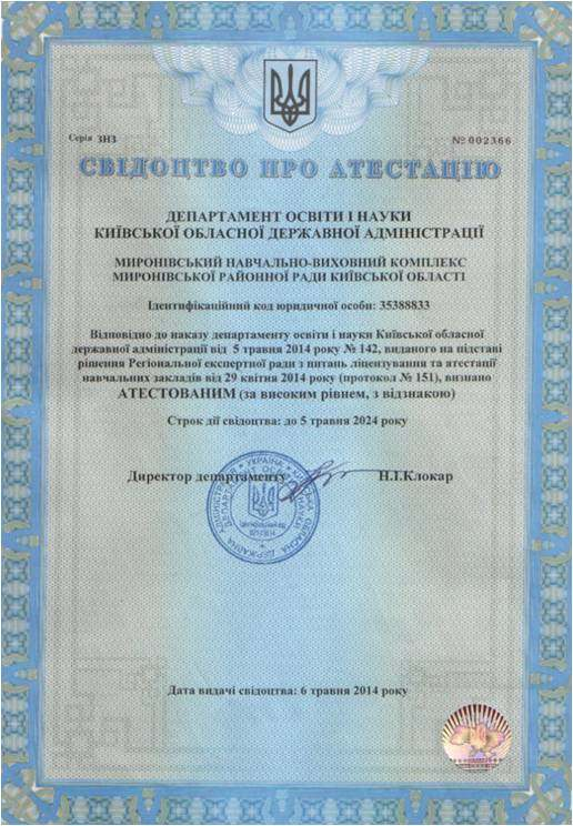 atestaciya-14r