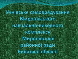 uchnivskij-parlament-2015-2016-n-r