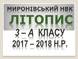 літопис 3 А класу 2018 hsr