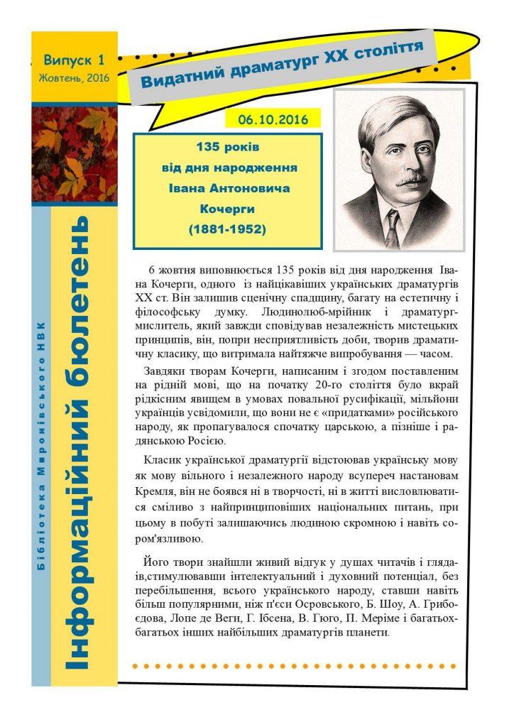 publikaciya-1