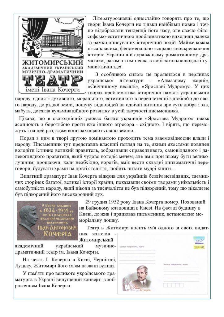 publikaciya2-1