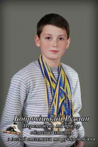 bobrovickij1