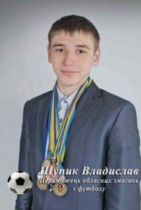 shupik_v1.