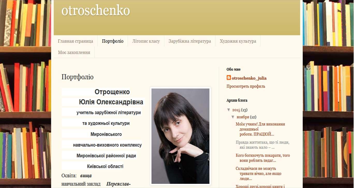 Отрощенко Ю.О.