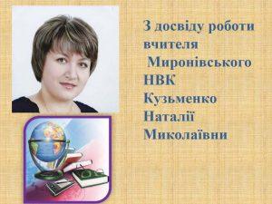 dosvid-kuzmenko-n-m