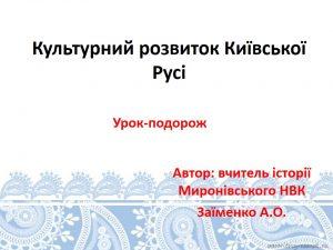 kultura-chsiv-yaroslava-ta-volodimira-7-klas