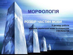 morfologiya