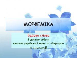 morfemika