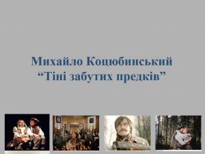 m-kocyubinskij-prezentaciya-do-uroku-2