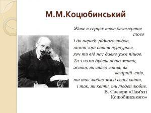 m-kocyubinskij-prezentaciya-do-uroku-1