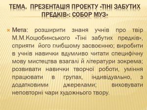 m-kocyubinskij-prezentaciya-do-uroku-3
