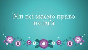 prezentaciya-mi-vsi-mayemo-pravo-na-imya