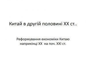 kitaj-vsesvitnya-11-klas
