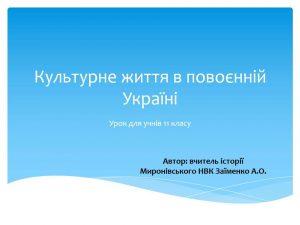 kultura-v-povoyennij-chas-ist-ukra%d1%97ni11-klas