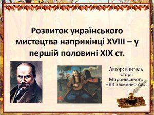 literatura-ta-mistectvo-na-poch-xix-st-9-klas