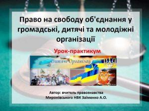 molodizhni-organizaci%d1%97