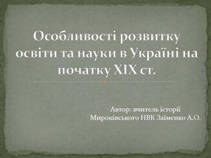 osvita-ta-nauka-na-poch-xix-st-9-klas