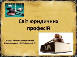 svit-yuridichnix-profesij