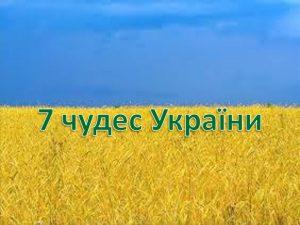 sim-chudes-ukra%d1%97ni
