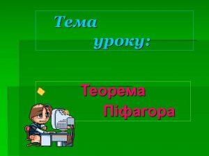 teorema-pifagora