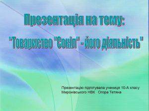 tovaristvo-sokil