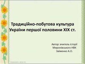 tradicijno-pobutova-kultura-poch-xix-st-9-klas