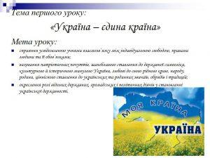 ukra%d1%97na-yedina-kra%d1%97na
