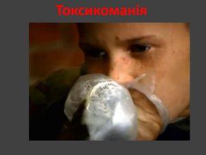 toksikomaniya