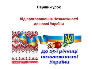 Заїменко А.О. до 25 річчя незалежності України