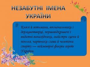 Незабутні імена України