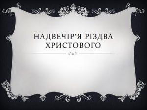 prezentaciya-rizdvo