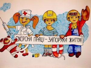 1424074563_movchan-irina-ohorona-prac-zaporuka-zhittya