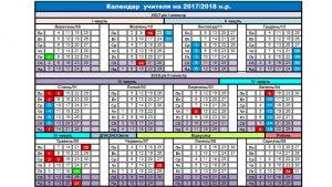 Календар учителя