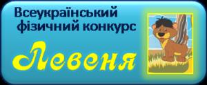 levenja-300x123