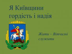 Я Київщини гордість і надія