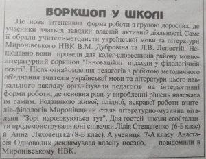 Воркшоп