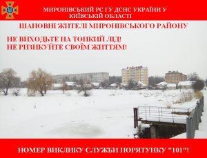 ТОНКИЙ ЛІД МИРОНІВКА