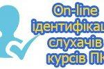 On-line-identyfikatsiya-sluhachiv-kursiv-PK-150x100