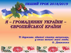 Я – громадянин України – європейської країни (1)