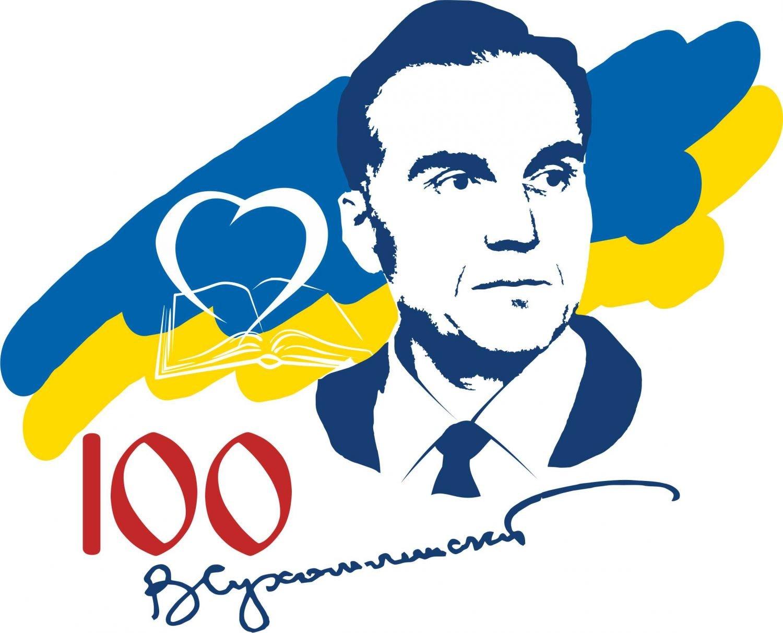 До 100-річчя від дня народження В.Сухомлинського