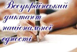 928545-vizmit-uchast-u-napisanni-diktantu-natsionalnoyi-ednosti