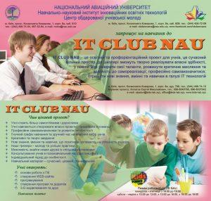ІТ_клуб