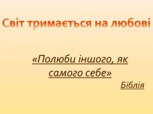 ТРИ ЛЮБЛЮ