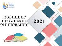 ZNO 2021